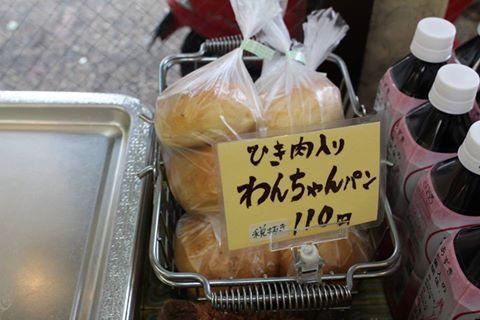 わんちゃんパン