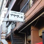 アケタの店 ホームページ
