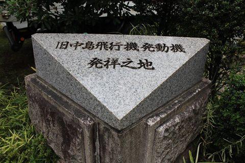 中島飛行機 跡地