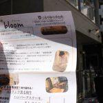 鉄板焼き bloom
