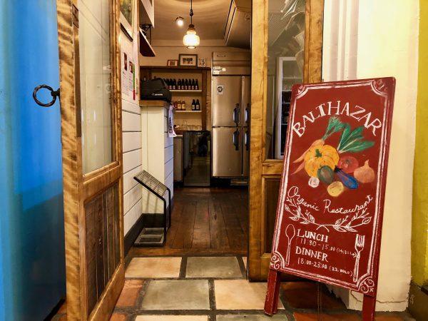 長本兄弟商会のこだわりの食材を使用したレストラン、バルタザール。ちゃんとしたご飯が食べられて、お酒もあり。夜の西荻に繰り出す際の一軒目におすすめ